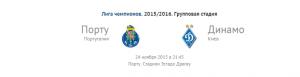 Прогноз на матч Порту — Динамо Киев 24 ноября 2015