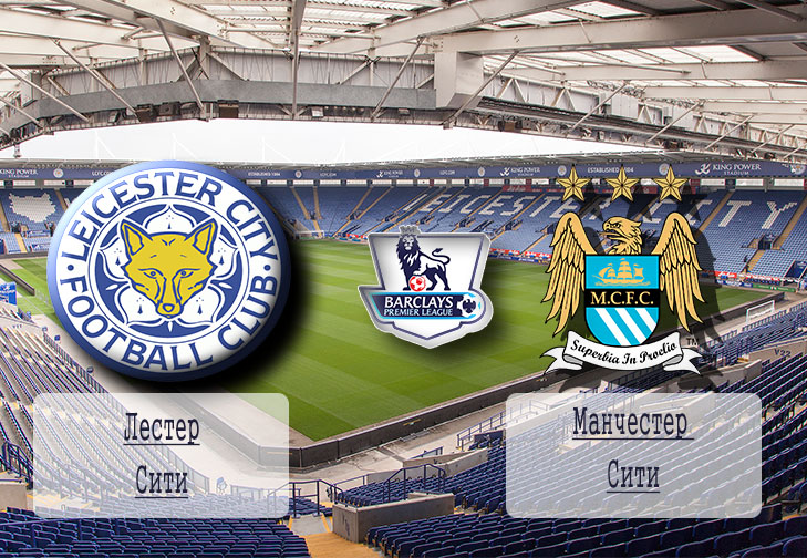 Прогноз на матч Лестер - Манчестер Сити 29 декабря 2015