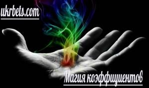Магия коэффициентов - UKRBETS.COM