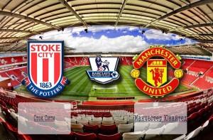 Прогноз на матч Сток Сити - Манчестер Юнайтед на 26 декабря 2015