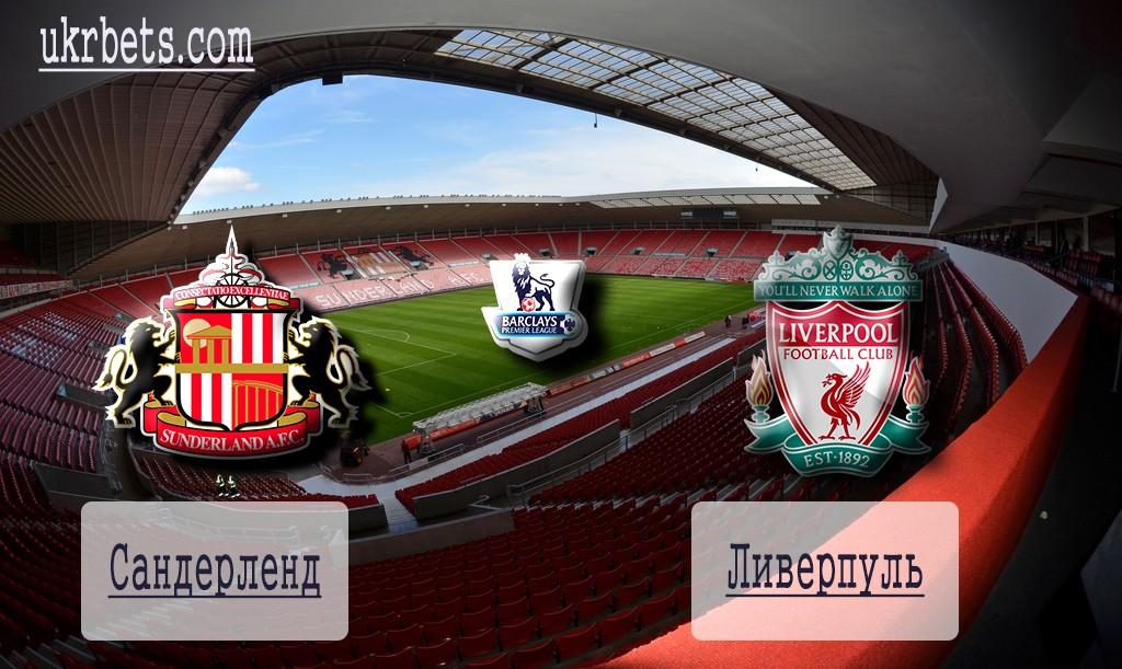 Прогноз на матч Сандерленд - Ливерпуль на 30 декабря 2015