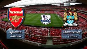 Прогноз на матч Арсенал Лондон - Манчестер Сити 21 декабря 2015