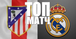 Прогноз на матч Атлетико Мадрид - Реал Мадрид 19 ноября 2016