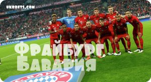 Прогноз матча Фрайбург - Бавария Мюнхен 20 января 2016