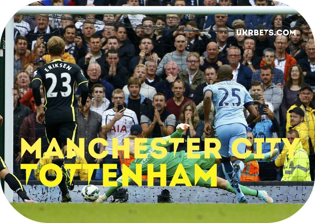 Прогноз на матч Манчестер Сити - Тоттенхэм Хотспур 21 января 2017