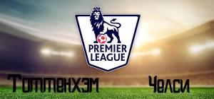 Прогноз на матч Тоттенхэм Хотспур - Челси Лондон 4 января 2016
