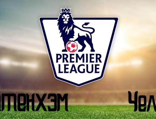 Тоттенхэм Хотспур — Челси Лондон: прогноз на матч чемпионата Англии 24 ноября 2018