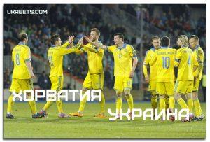 Прогноз на матч Хорватия - Украина 25 марта 2017