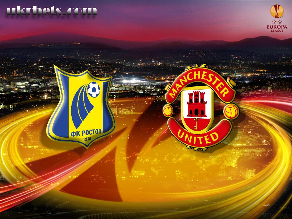 Прогноз на матч Ростов - Манчестер Юнайтед 9 марта 2017
