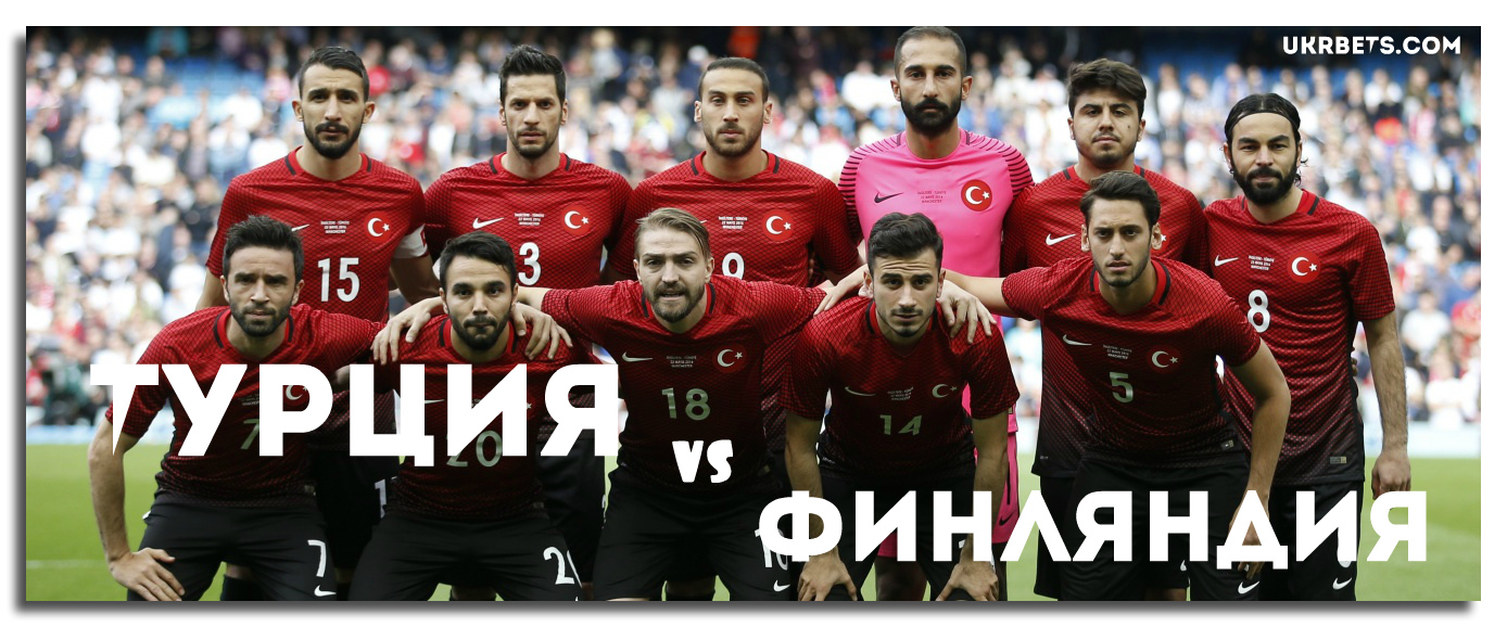 Прогноз на матч Турция - Финляндия 24 марта 2017