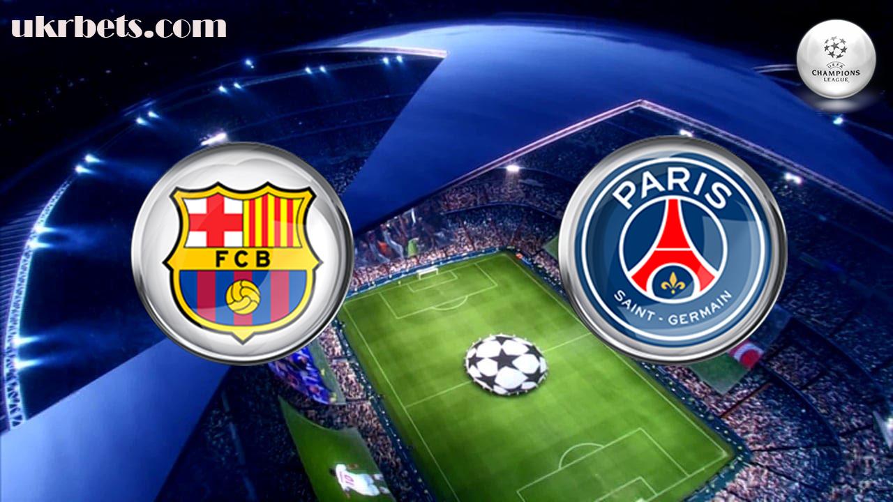 Прогноз на матч Барселона - ПСЖ 8 марта 2017