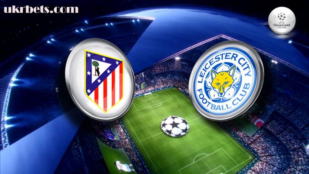 Прогноз на матч Атлетико Мадрид - Лестер Сити 12 апреля 2017