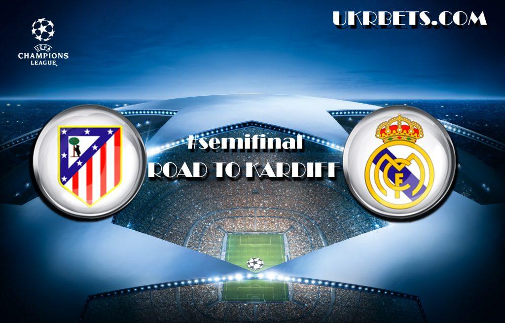 Прогноз на матч Атлетико Мадрид - Реал Мадрид 10 мая 2017