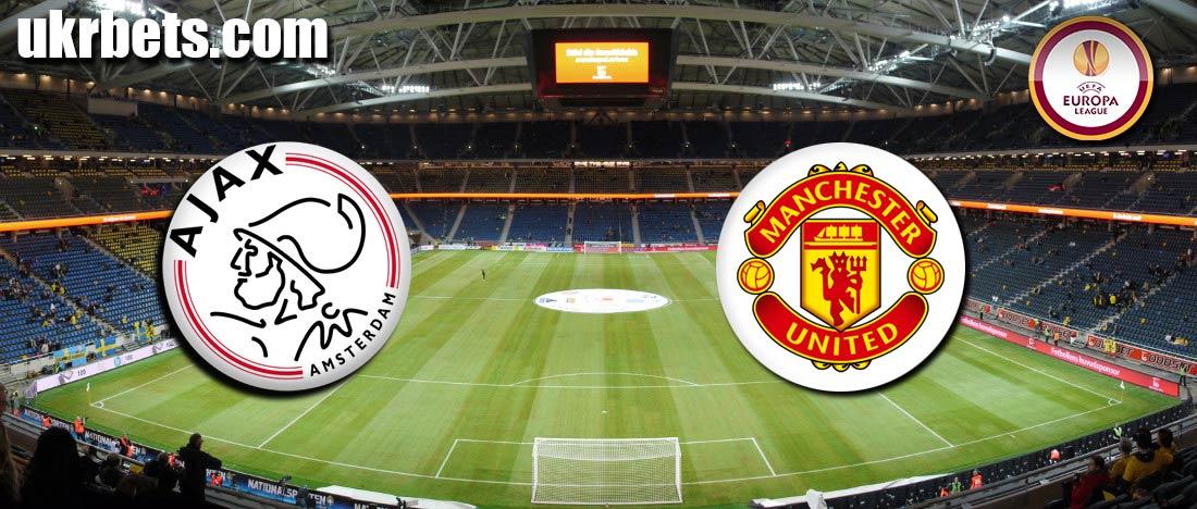 Прогноз на матч Аякс - Манчестер Юнайтед 24 мая 2017