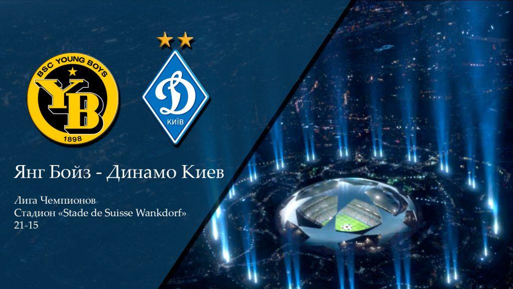 Прогноз на матч Янг Бойз - Динамо Киев 2 августа 2017