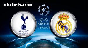 Прогноз на матч Тоттенхэм Хотспур - Реал Мадрид 1 ноября 2017