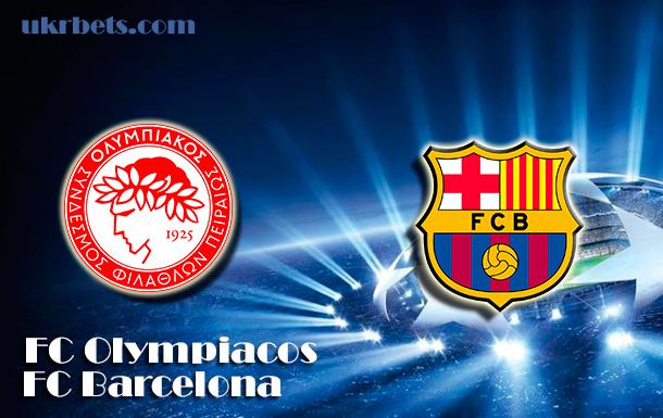 Прогноз на матч Олимпиакос - Барселона 31 октября 2017