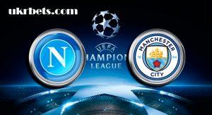 Прогноз на Наполи - Манчестер Сити 1 ноября 2017