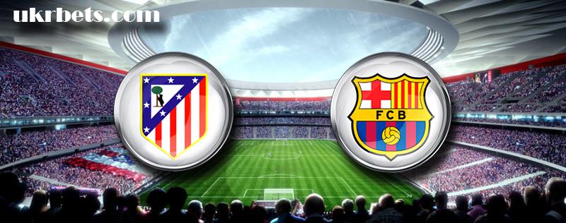 Прогноз на матч Атлетико Мадрид - Барселона 14 октября 2017
