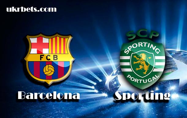 Прогноз на матч Лиги Чемпионов Барселона - Спортинг Лиссабон 5 декабря 2017