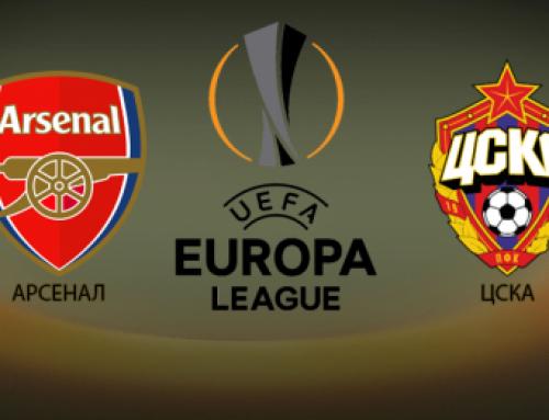 Арсенал Лондон — ЦСКА: прогноз на матч Лиги Европы 05 апреля 2018