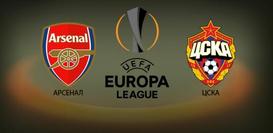 Арсенал Лондон - ЦСКА: прогноз на матч Лиги Европы 05 апреля 2018