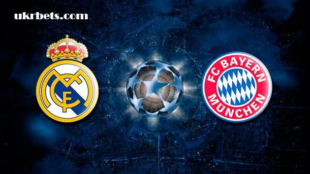 Реал Мадрид - Бавария Мюнхен: прогноз на матч Лиги Чемпионов 1 мая 2018
