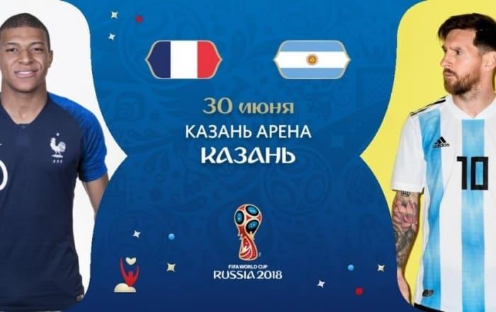Франция-Аргентина: прогноз на матч Чемпионата Мира-2018 по футболу 30 июня 2018