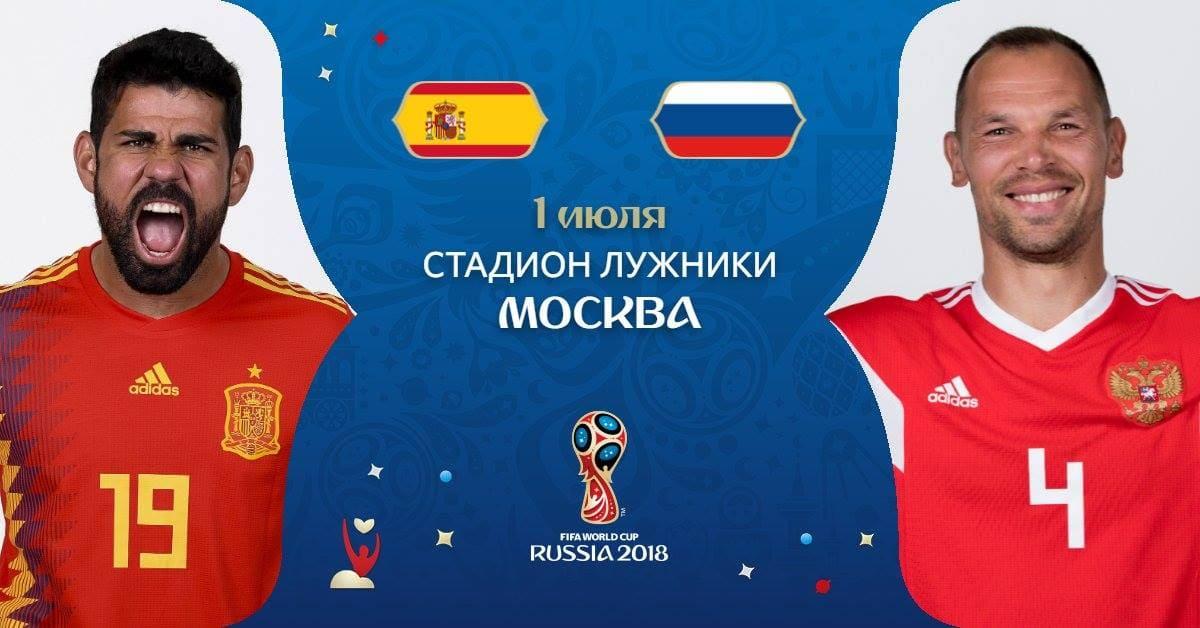 Испания - Россия: прогноз на матч Чемпионата Мира-2018 по футболу 1 июля 2018