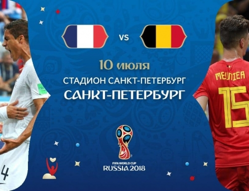 Франция — Бельгия: прогноз на матч Чемпионата мира-2018 по футболу 10 июля 2018