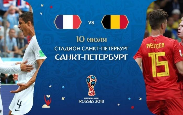 Франция - Бельгия: прогноз на матч Чемпионата мира-2018 по футболу 10 июля 2018