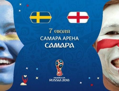 Швеция — Англия: прогноз на Чемпионат Мира-2018 по футболу 7 июля 2018