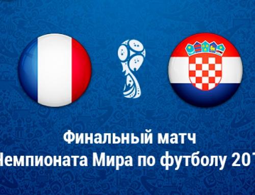 Франция — Хорватия: прогноз на матч чемпионата мира по футболу 15 июля 2018