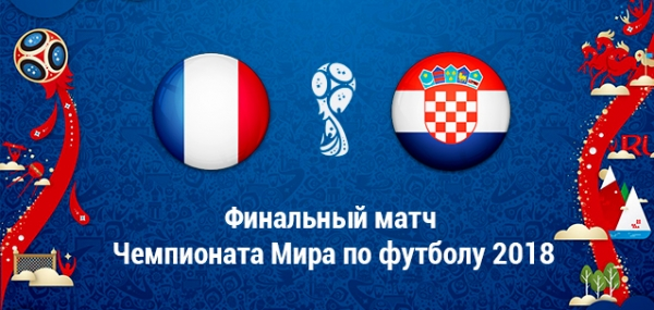 https://ukrbets.com/forecasts/fifa-world-cup-2018/france-croatia-15-july-2018/
