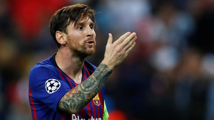 Барселона - Севилья: прогноз на матч Чемпионата Испании 20 октября 2018